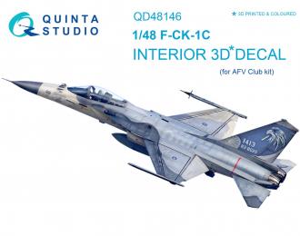 3D Декаль интерьера кабины F-CK-1С (для модели AFV club)