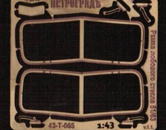 Фототравление Рамка лобового стекла для моделей Горький 51 / 63