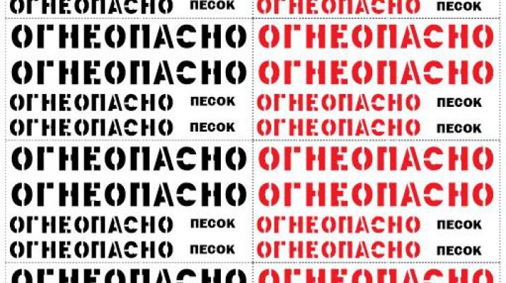 """Набор декалей Надписи """"Огнеопасно"""", черный / красный (100х140)"""