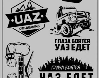 Набор декалей OFF-Road для УАЗ (вариант 2) (черный)
