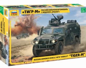 Сборная модель Российский бронеавтомобиль ГАЗ «ТИГР-М» с модулем «Арбалет»