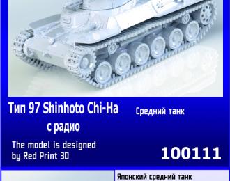 Сборная модель Японский средний танк Тип 97 Shinhoto Chi-Ha с радио