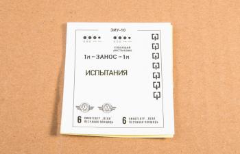 Сборная модель ЗиУ-10 (ЗиУ-683) троллейбус