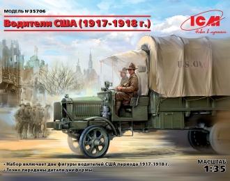 Сборная модель US Drivers (1917-1918) (2 figures)
