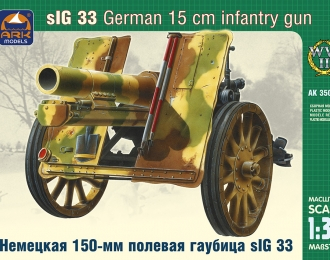 Сборная модель Немецкая полевая гаубица 150-мм SIG-33