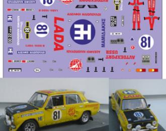 Набор декалей Волжский автомобиль 21011 №81 Brundza Acropolis Rally 1977