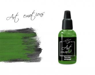 Краска акриловая Art Color Русская зелёная (Russian Green)