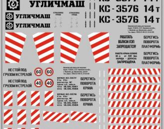 Набор декалей Автокраны Клинцы (вариант 1) (100х140)