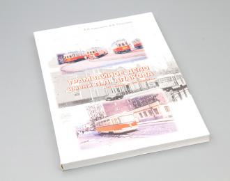 Книга Трамвайное Депо имени П.Л. Апакова