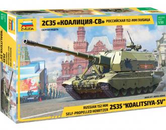 Сборная модель Российская 152-мм гаубица «Коалиция-СВ»