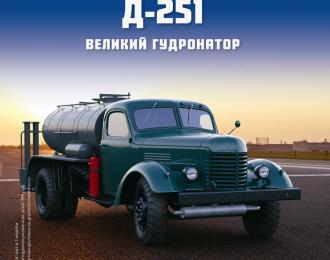 Д-251 гудронатор, Легендарные Грузовики СССР 33