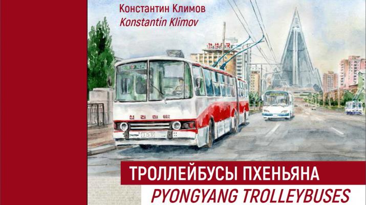 Книга-альбом Троллейбусы Пхеньяна