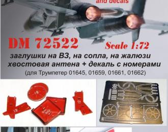 Су-27: заглушки на ВЗ, сопла, жалюзи,хвостовая антена+декаль с номерами (Трумпетер 01645,01659,01661,01662)