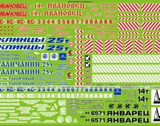 Набор декалей Автокраны, 145х198