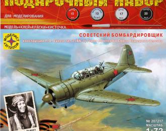 Сборная модель Советский бомбардировщик конструкции П.О. Сухого тип 2 (ББ-1) (подарочный набор)