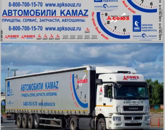 Набор декалей транспортная компания СОЮЗ (160х290)