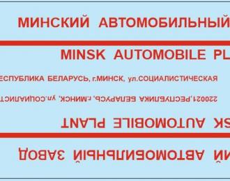 Набор декалей 0006 Грузовики и прицепы МАЗ, красный