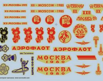 Набор декалей старый Саратов, 190х80