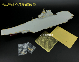 PLA Navy type 002 Aircraft Carrier Upgrad Parts for Trumpeter 06725