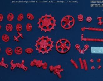 Набор ходовой для моделей ДТ-75 (№12), красный