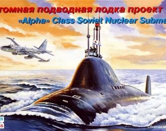 """Сборная модель Советская атомная подводная лодка пр. 705 """"Альфа"""""""