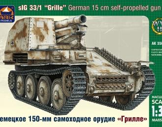 Сборная модель Немецкая САУ Sd.Kfz 138/1 Grille M
