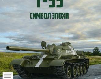 Т-55, Наши танки 28