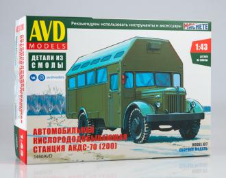 Сборная модель АКДС-70 (200)