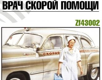Фигурка Врач скорой помощи