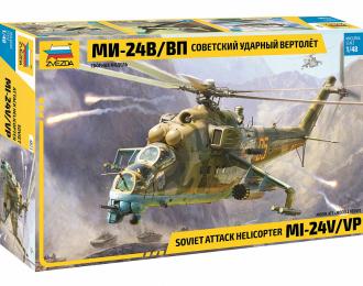 Сборная модель Советский ударный вертолет Ми-24В/ВП