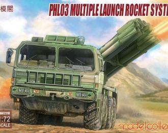 Сборная модель PHL03 Multiple launch rocket system