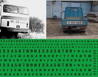 Набор декалей Дублирующие номера для автобусов и грузовиков (наборные) 240х80 мм, черные