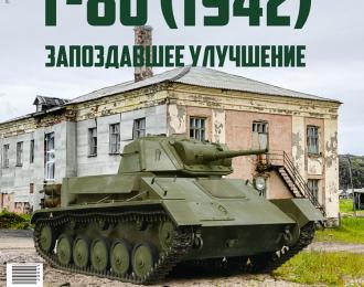 Т-80 (1942), Наши танки 45