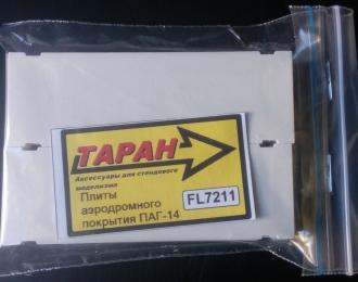 Плиты аэродромного покрытия (ПАГ-14), комплект 12 шт., серый