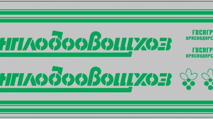 Набор декалей Минплодовощхоз ALKA (вариант 2) (200х70), зеленый