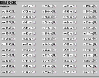 Набор декалей Номерные знаки России Республика Башкортостан (100х70)