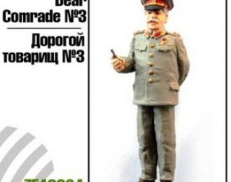 Дорогой товарищ №3 (Сталин)