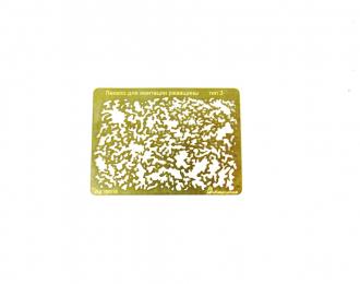 Фототравление Лекало для имитации ржавчины, тип 3
