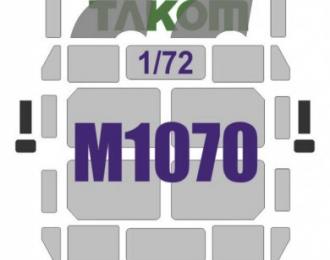 Окрасочная маска на остекление М1070 (Takom)