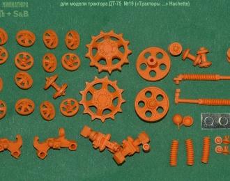 Набор ходовой для моделей ДТ-75 (№19), оранжевый