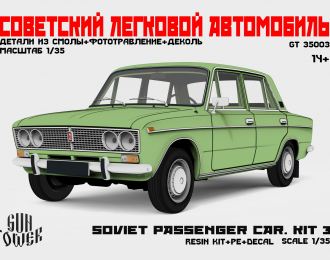 Сборная модель Советский легковой автомобиль модели 2103