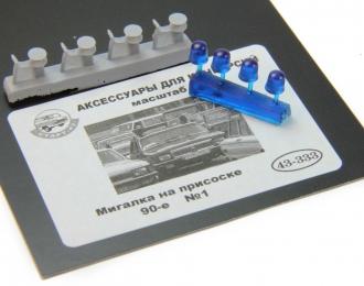 Мигалка на присоске 90-е №1, 4шт, синий