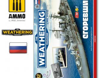 """Журнал """"The Weathering Magazine Issue 33. СГОРЕВШИЕ"""