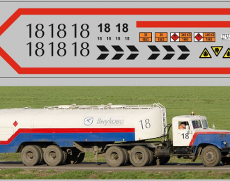 Набор декалей для Топливозаправщик ТЗ-22 (полосы, надписи, логотипы), вариант 10 (200х60)