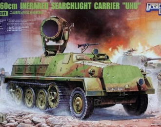 "Сборная модель  German sWS 60cm Infrared Searchlight Carrier ""UHU""0000"