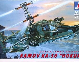 """Сборная модель Российский боевой вертолет Ка-50 """"Черная Акула"""""""