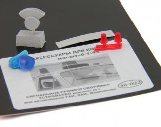 Сигнальное громкоговорящее устройство для ГАИ, ВАИ, Медпомощь комплект #5, синий / красный / красный