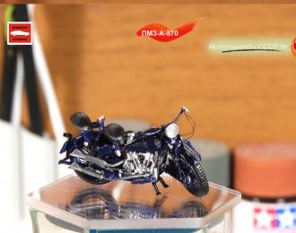 ПМЗ-А-750 мотоцикл (синий, милиция)