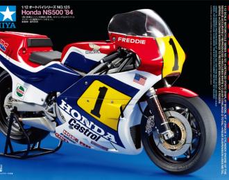 Сборная модель Мотоцикл Honda NS 500'84