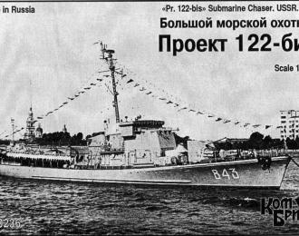 Сборная модель Советский большой охотник за подводными лодками Пр. 122бис (1945г.)